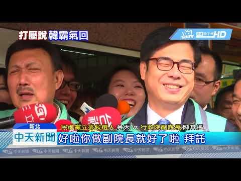 20190314中天新聞 三重選前之夜藍綠PK 韓國瑜有望北上助「鄭」