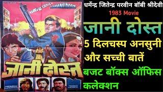 Jaani Dost 1983 Movie Unknown Fact Dharmendra Jitendra जानी दोस्त Hindi Movie