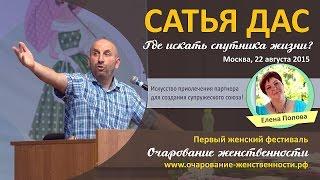 Сатья дас и Елена Попова  - Где искать спутника жизни?  Фестиваль