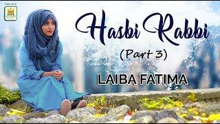 Laiba Fatima - HASBI RABBI Part 3 - World Famous Naat - Record & Released by Al Jilani Studio