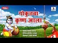 Gokulcha Krishna Aala - Radhecha Kanha - Gavlan - Sumeet Music - Dahihandi Special Song