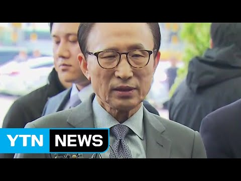 [현장영상] 이명박, 바레인 출국...'정치공작' 입장 발표 / YTN