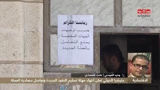 مليشيا الحوثي تعلن انتهاء مهلة تسليم النقود الجديدة وتواصل مصادرة العملة