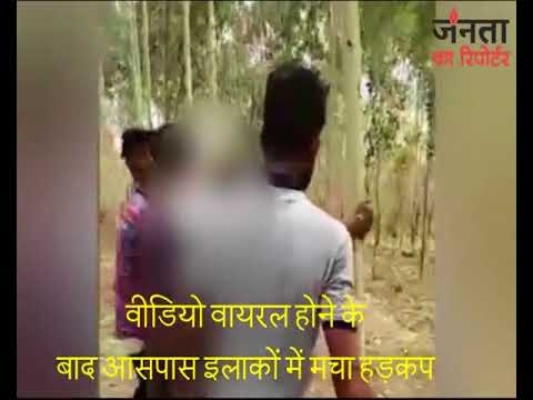 Uttar Pradesh Police arrest three men after Unnao sexual assault video goes viral
