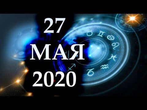 ГОРОСКОП НА 27 МАЯ 2020 ГОДА