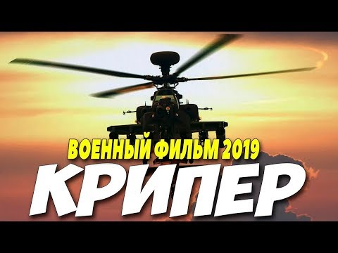 ФИЛЬМ ПОКОРИЛ РОССИЮ!!! * КРИПЕР * Русские военные фильмы 2019 новинки HD - Видео онлайн