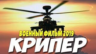 ФИЛЬМ ПОКОРИЛ РОССИЮ!!! * КРИПЕР * Русские военные фильмы 2019 новинки HD
