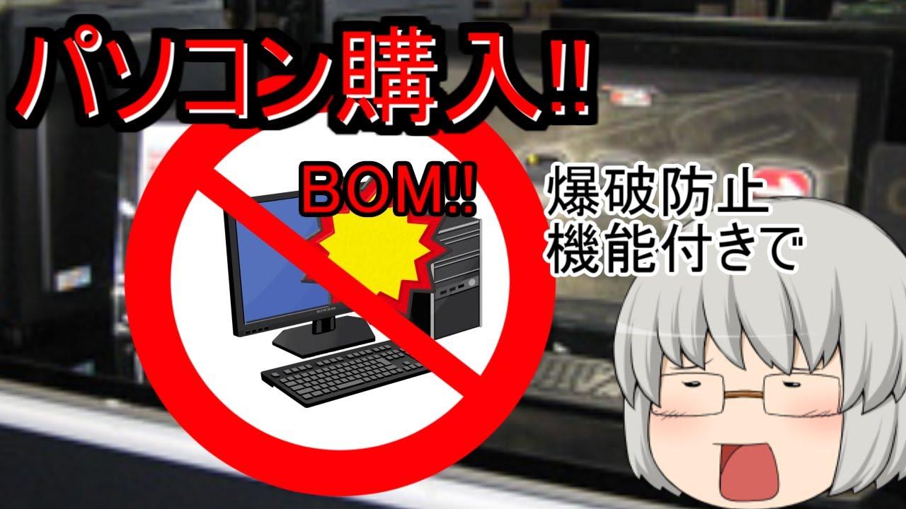 【ゆっくり茶番】とあるうぷ主によるコンビニバイト パソコン購入編(再投稿版)