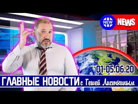 ГЛАВНЫЕ НОВОСТИ НЕДЕЛИ с Гешей Лисичкиным (Платошкин, СП2, Деофшоризация, ЧС Норильск)