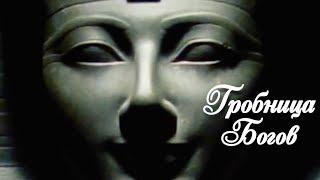 ЗАГАДКИ ДРЕВНЕЙ ИСТОРИИ - Гробница богов. Документальные фильмы, детективы онлайн
