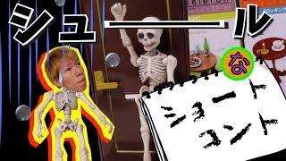 骸骨のショートコントがシュールすぎた件をYouTubeにしました thumbnail