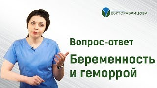 видео Геморрой и беременность. Причины, симптомы и лечение геморроя у беременных
