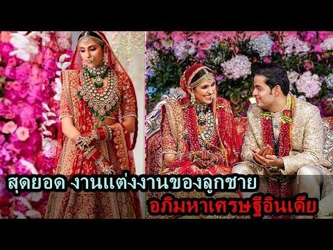 งานแต่งงาน มหาเศรษฐีอินเดีย จ้าง Maroon 5 เล่นในงาน 💑 กระแสHOT