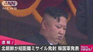 北朝鮮が短距離ミサイル発射 韓国軍発表(19/05/04)