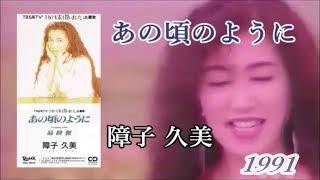 TBS系ドラマ『それでも家を買いました』主題歌(1991.05.09)