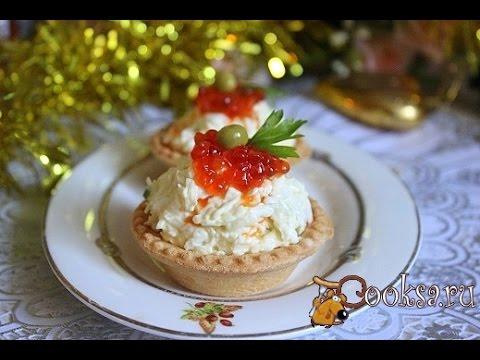 Новогодние тарталетки с салатом и красной икрой