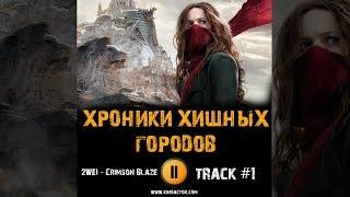 Фильм ХРОНИКИ ХИЩНЫХ ГОРОДОВ музыка OST #1 2WEI Crimson Blaze Hera Hilmarsdóttir Mortal Engines 2018