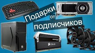 Шок подарки подписчиков - GTX Titan, DDR3, x5460, Корпус и многое другое !