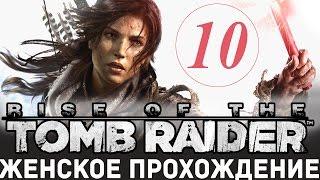 СТРИМ► Rise of the Tomb Raider прохождение русский  язык #10 [Ночь пожирателей Лары Крофт]
