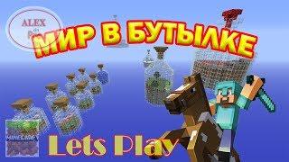 Minecraft - World In a Jar (Мир в бутылке). Выживание. Лучшее видео про майнкрафт #1