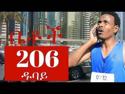 """""""ዱባይ"""" Betoch Comedy Ethiopian Series Drama Episode 206"""