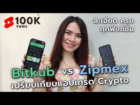 Bitkub vs Zipmex เปรียบเทียบแอปเทรด Crypto ละเอียด ครบ ทุกฟังก์ชั่น   FRESH TALK