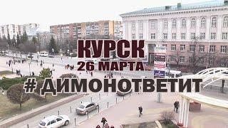 АКЦИЯ #ДИМОНОТВЕТИТ. КУРСК.