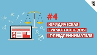 Юридическая грамотность для it-предпринимателя #4
