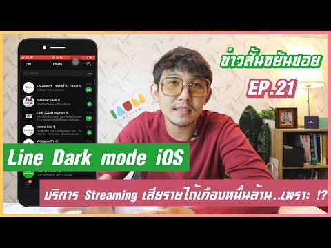 Line Dark mode บน iOS  l  บริการ Streaming เสียรายได้เกือบหมื่นล้าน ? - วันที่ 14 Jan 2020