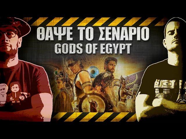 ΘΑΨΕ ΤΟ ΣΕΝΑΡΙΟ - 28 - Gods of Egypt
