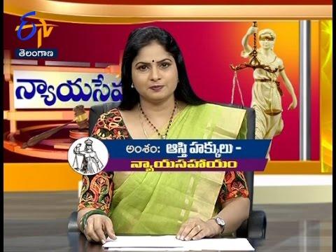 Property Rights – Legal Help   Nyaya Seva   26th November 2016   Full Episode   ETV Telangana