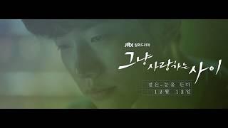 그냥 사랑하는 사이 OST Part.1 짙은(Zitten) – 눈을 뜬다