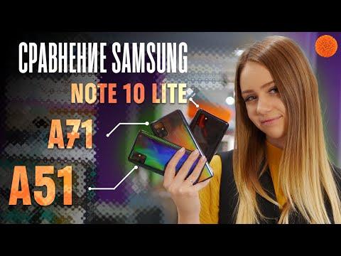 СРАВНЕНИЕ Samsung Galaxy A51, A71 и Note 10 Lite