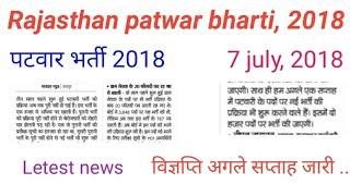 राजस्थान पटवारी भर्ती 2018  आज की न्यूज़ 2000 पदों पर विज्ञप्ति जल्द जारी√ Real News With proof