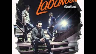 เชือกวิเศษ - LABANOON .mp3