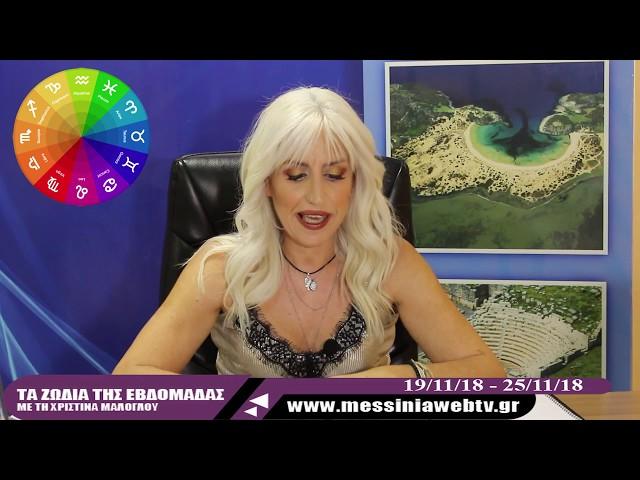 Τα ζώδια της εβδομάδας 19/11/18 - 25/11/18_- www.messiniawebtv.gr