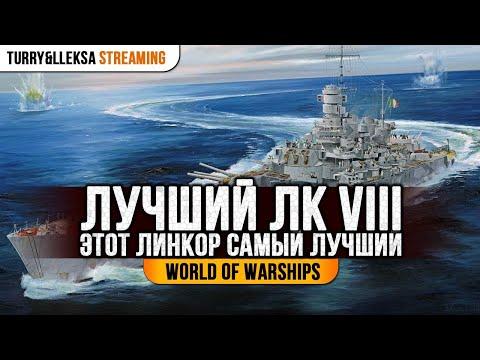 ЛУЧШИЙ ЛИНКОР VIII УРОВНЯ 👍 WORLD OF WARSHIPS