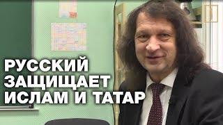 Русский педагог-новатор защищает татарский язык и намаз