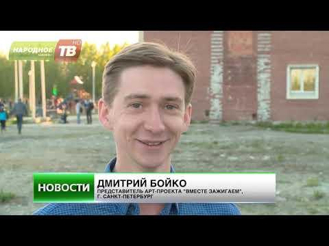 Апатиты и Кировск отметили День отца фестивалем красок