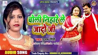 चोली निहारे ले जादो जी - Poonam Giri का जबरदस्त गीत 2020 - Choli Nihare Le Jado Ji - New Song 2020