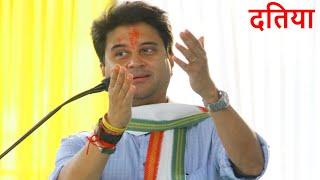Jyotiraditya Scindia Speech in Datia, Madhya Pradesh