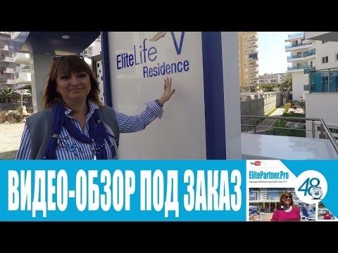 Махмутлар алания застройщик квартиры в махмутларе 2+1 Elena Moskalova