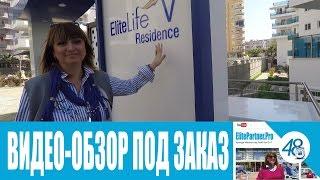видео Недвижимость в Алании