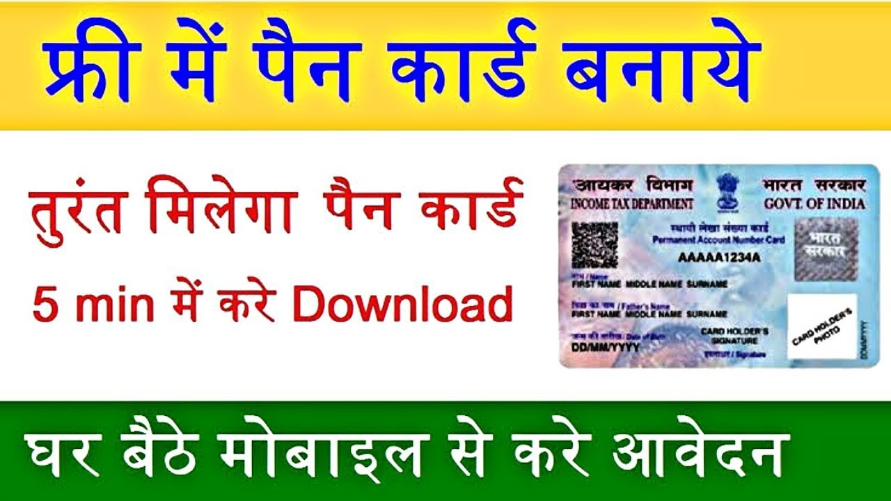 how to apply for pan card online  pan card banaye online