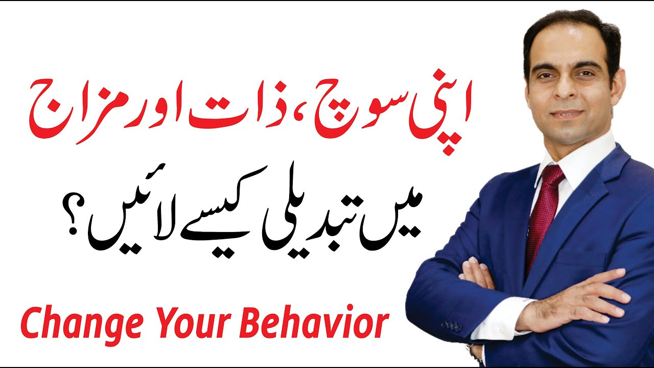 How To Change Behavior? | Qasim Ali Shah