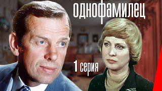 Однофамилец (1 серия) (1978) фильм