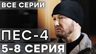 Сериал ПЕС 4 СЕЗОН - 5-8 серия - ВСЕ СЕРИИ ПОДРЯД | СЕРИАЛЫ ICTV