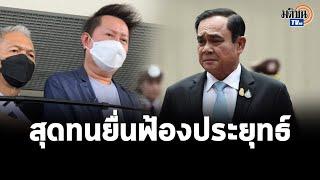 ไทยสร้างไทย-ณวัฒน์ นำ7แสนชื่อ ยื่นฟ้อง บิ๊กตู่ ปฎิบัติหน้าที่มิชอบ-แก้โควิดพลาด : Matichon TV