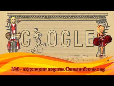 первые олимпийские игры современности 1896 Google Doodle