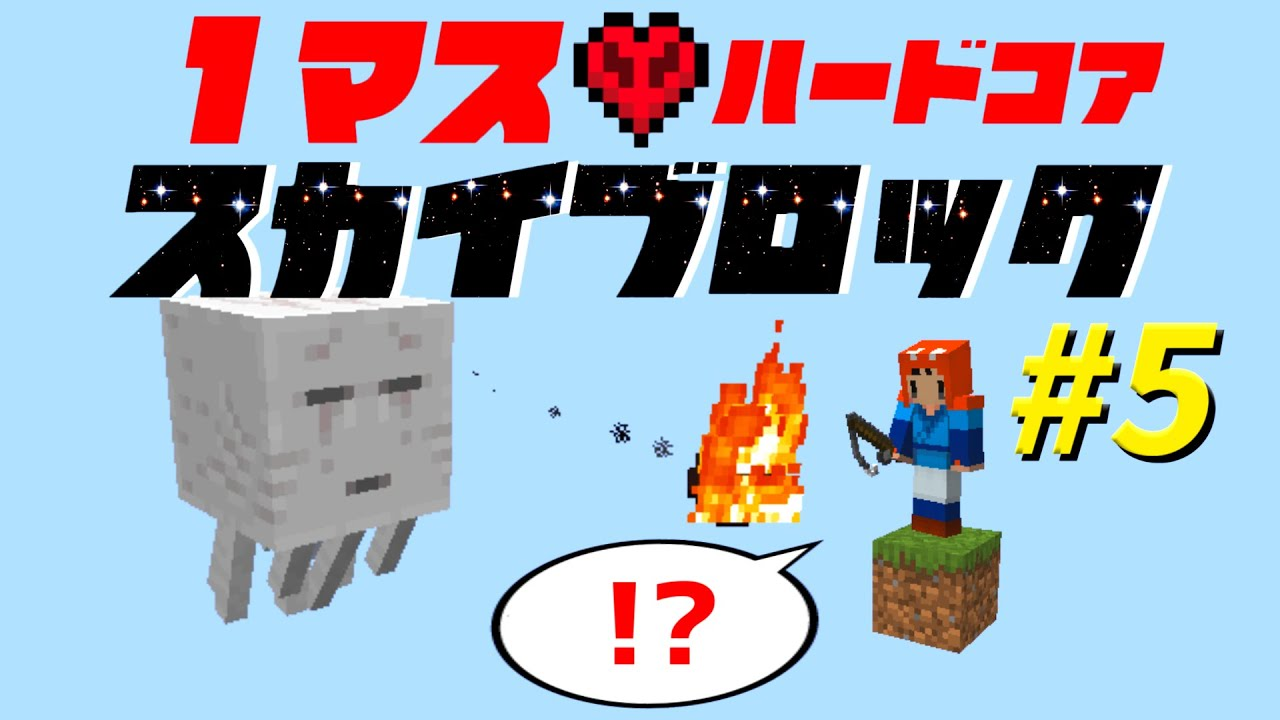 【Minecraft】1マスから始めるスカイブロックハードコア #5【ゆっくり実況】
